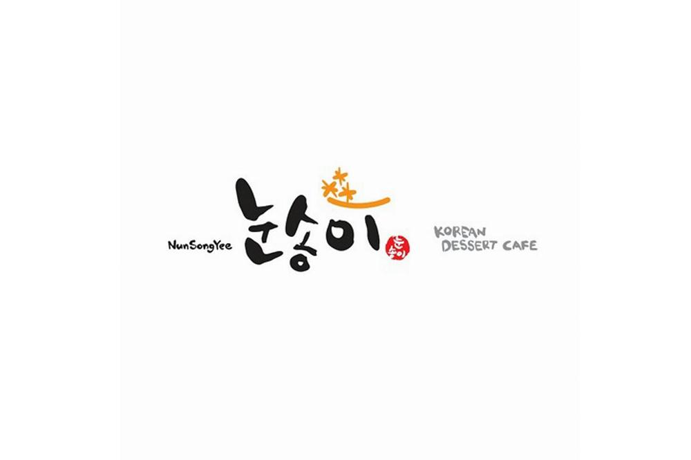Nunsongyee Korean Dessert Cafe 눈송이