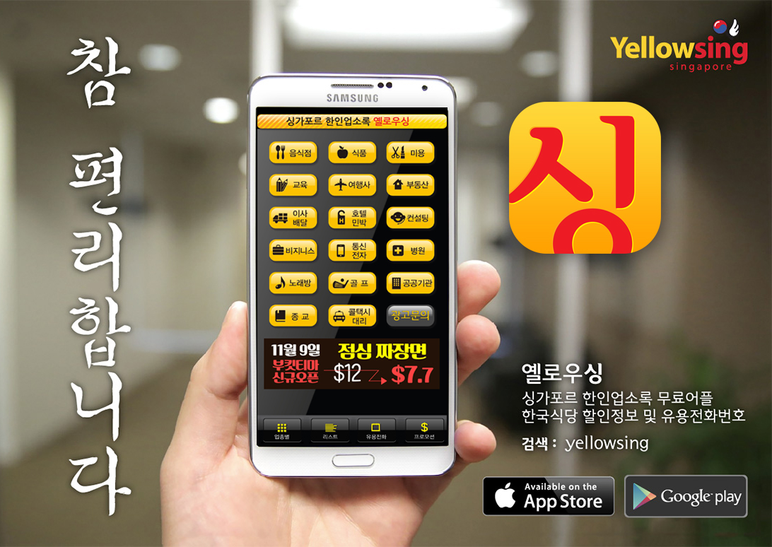 iphone apps free 한인업소록 무료어플 다운받기 yellowsing app yellowsing 11603
