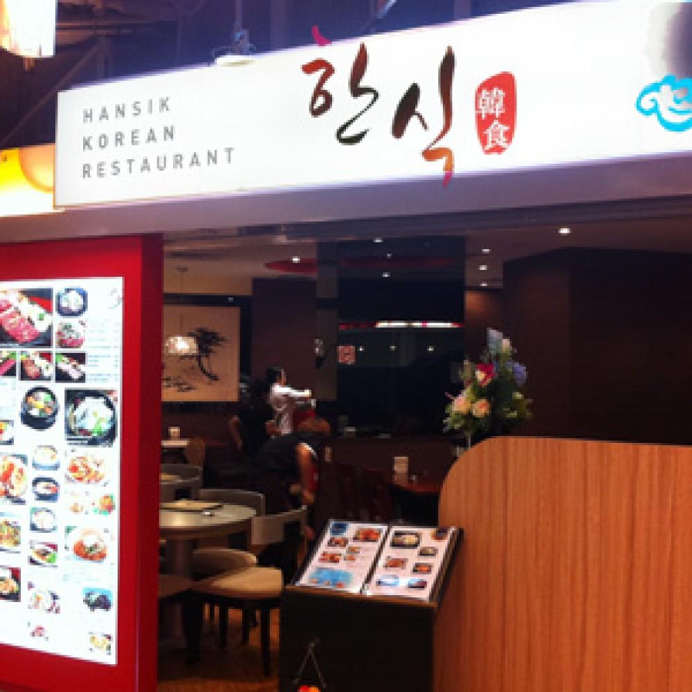 Hansik Korean Restaurant 한식 Yellowsing Korean Town In