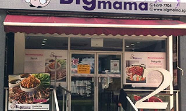 Bigmama Korean Restaurant (Tiong Bahru) 빅마마 (티옹바루)