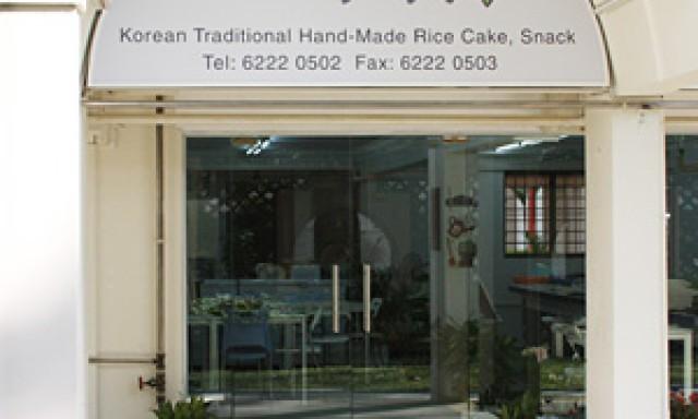 HoDooNaMoo Korean Traditional Hand-Made Rice Cake, Snack 호두나무 떡집