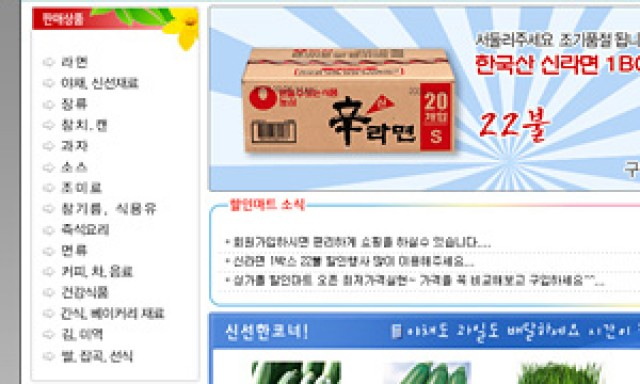 Harinmart Online (Korean) 할인마트 온라인 (한글버전)