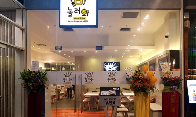 Come N Joy Korean Restaurant & Pub 놀러와