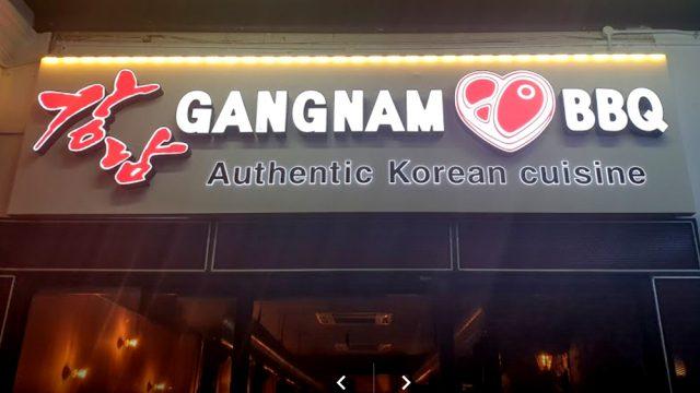 Gangnam BBQ 강남 비비큐