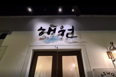 Haewon Korean Sashimi 해원 한국횟집