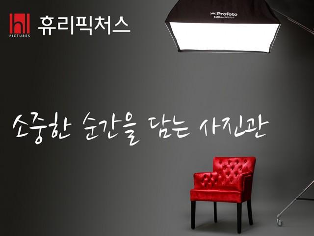 Huri Korean Photography Studio 휴리픽처스