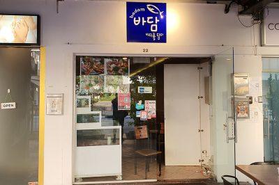 Badam Korean Sashimi 바담 한국횟집