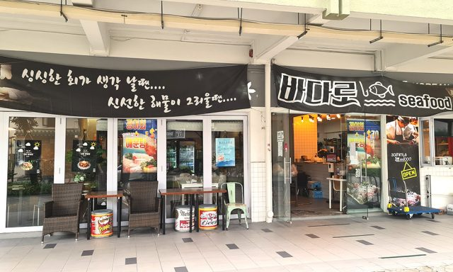 Badaro Korean Seafood 바다로 한국횟집