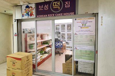 BoSeong Korean Rice Cake (Bukit Timah Branch) 보성떡집(부킷티마)