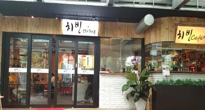 Chibing Korean Restaurant & Cafe 치빙