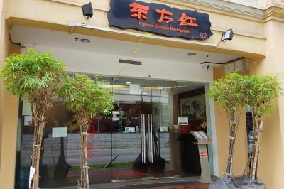 Dong Fang Hong Korean Chinese Restaurant 동방홍