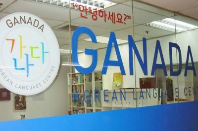 GANADA Korean Language Centre 가나다 한국어학원