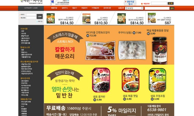 Korea Mart 한국촌 슈퍼마켓