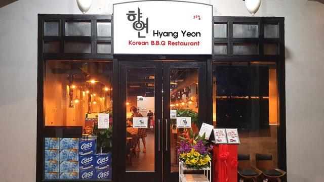 Hyangyeon BBQ 2@Peck Seah 향연 3호점(탄종파가)