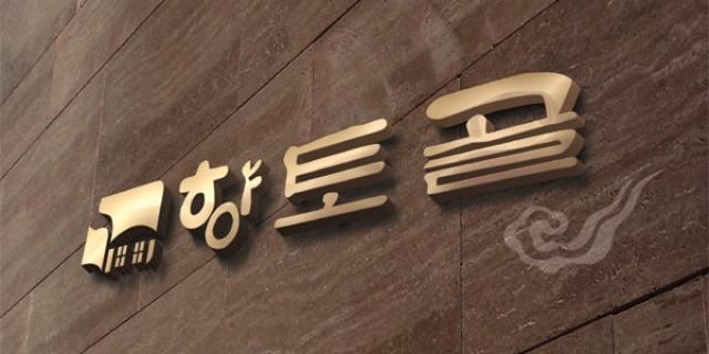 [Menu] Hyangtogol Korean Restaurant 향토골 메뉴