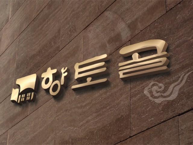 [Menu] Hyangtogol (Amara) 향토골(아마라호텔) 메뉴