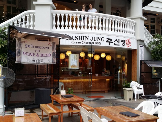 [Menu] Ju Shin Jung Korean Restaurant 주신정 메뉴