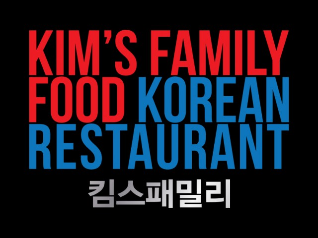 [Menu] Kim's Family Korean Restaurant 킴스패밀리 메뉴