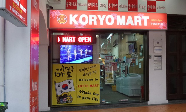 Koryo Mart (Telok Ayer) 고려마트 (텔록아야)
