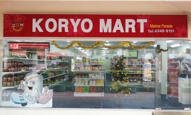 Koryo Mart (Marine Parade) 고려마트 (마린퍼레이드)