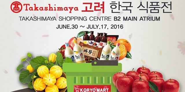 [Event] 2016 KOREAN Food Fair @ Takashimaya