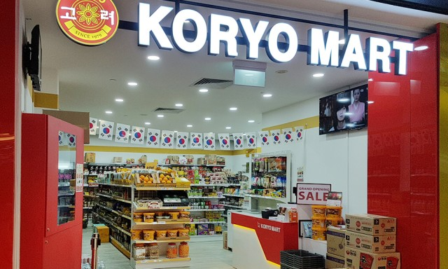 Koryo Mart (Somerset) 고려마트 (서머셋)