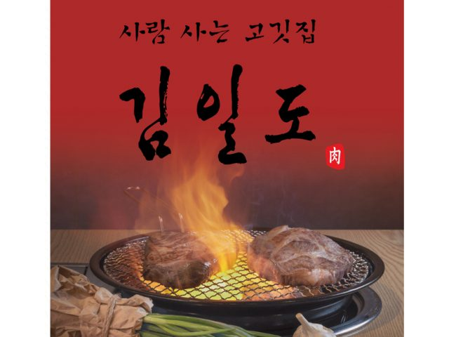 [Menu] Kim Il Do Korean BBQ 김일도 BBQ 메뉴