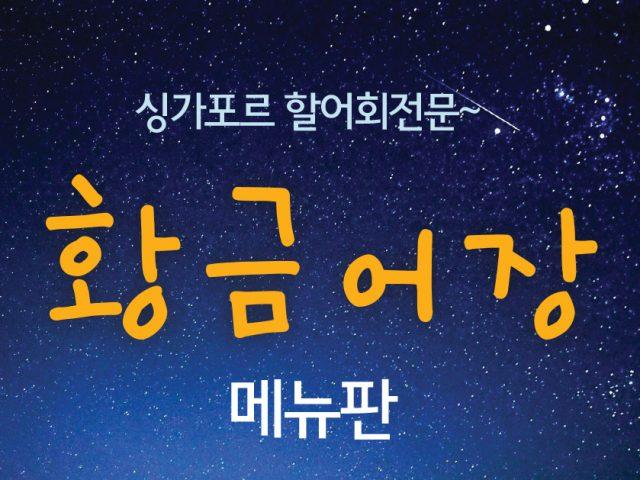 [Menu] Golden Ocean Korean Seafood 황금어장 (구 회랑고기랑) 메뉴