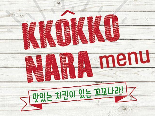 [Menu] Kko kko nara 꼬꼬나라 메뉴