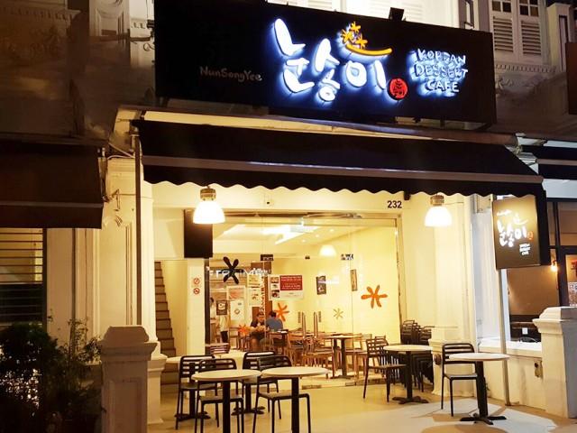 Nunsongyee Korean Dessert Café (Tanjong Katong) 눈송이 (탄종카통)