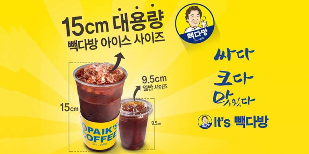 [New Store] Paik's Coffee (빽다방) arrives in Singapore. Big in Size & Good in Taste!