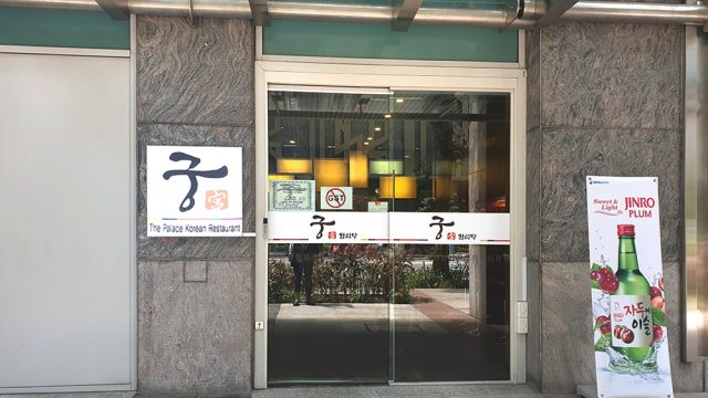 The Palace Korean Restaurant 궁 한국식당