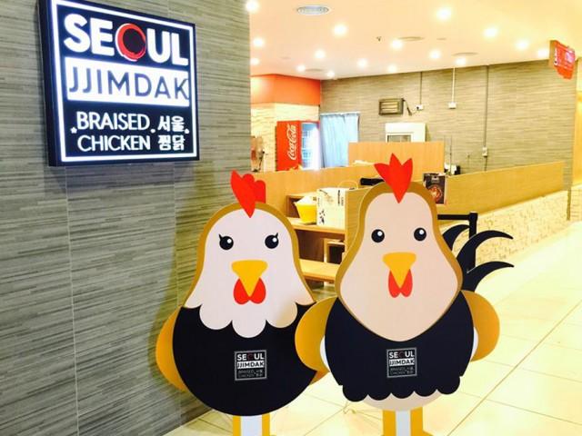Seoul Jjimdak 서울 찜닭