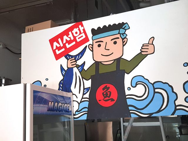 Korean Seafood Restaurant 회랑고기랑