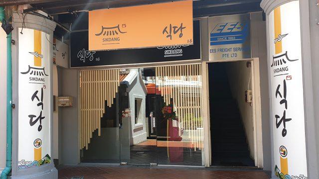 Sikdang Korea Restaurant 식당