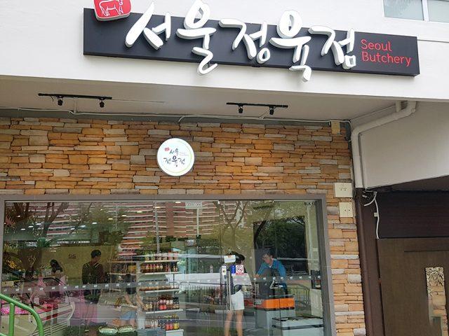 Seoul Butchery 서울정육점
