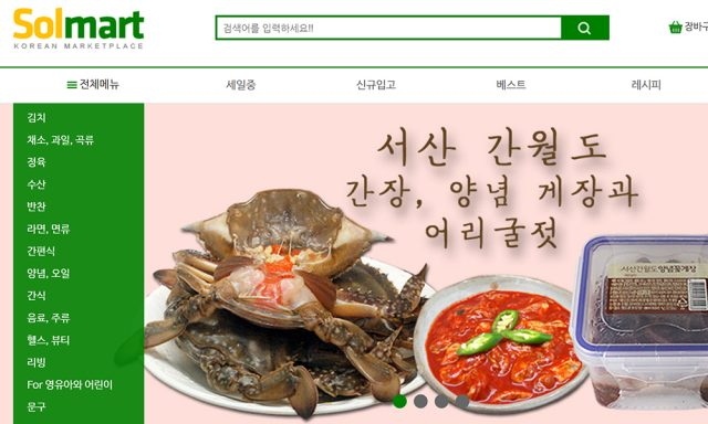 Sol Mart Online Shopping 솔마트 온라인쇼핑몰