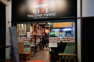 Tanjong Hwaro Korean BBQ 탄종화로