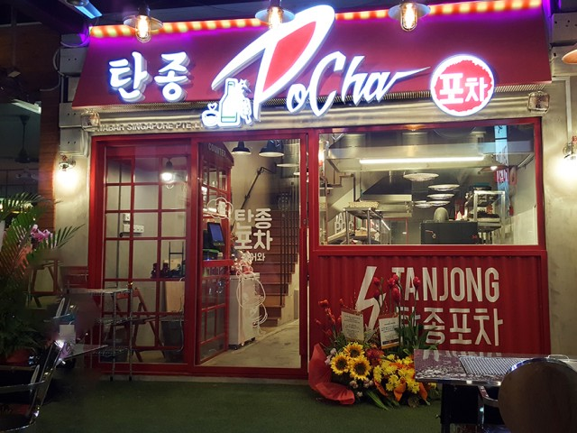 Tanjong Pocha 탄종포차