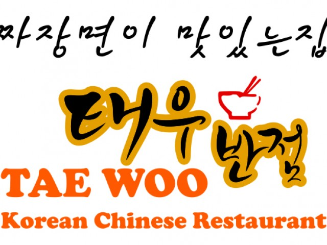 [Menu] Tae Woo Ban Jum Korean Restaurant 태우반점 메뉴