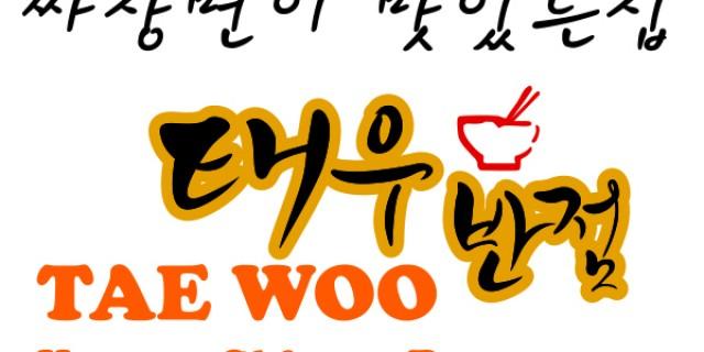 [Menu] Tae Woo Ban Jum Korean Restaurant 태우반점 메뉴