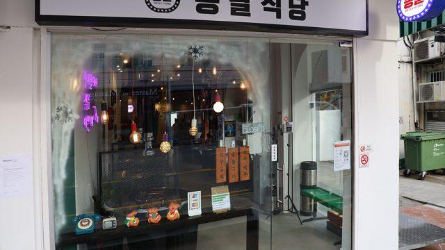 Reply K1988 Korean Food 응팔식당 (Jalan Besar)