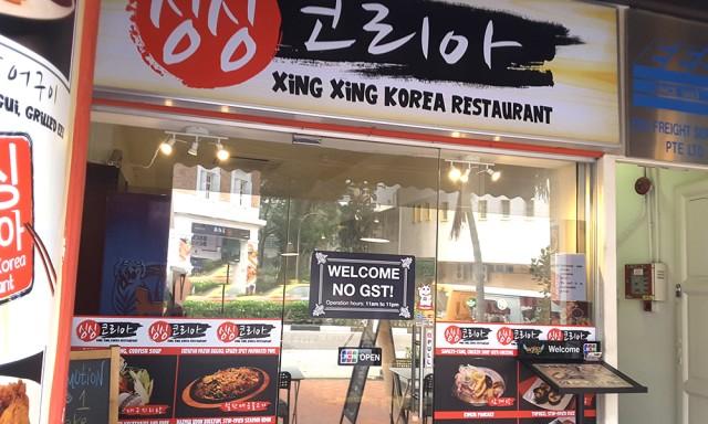 Korean Restaurant Tanjong Pagar Hotel