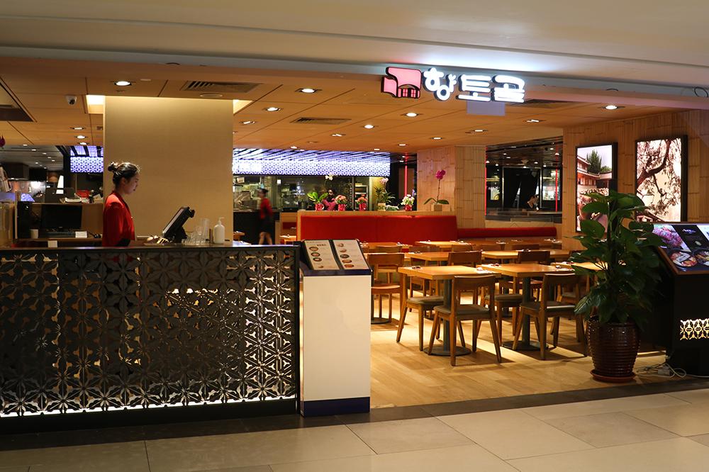 East Korean Bay HyangToGol Korean Rest...