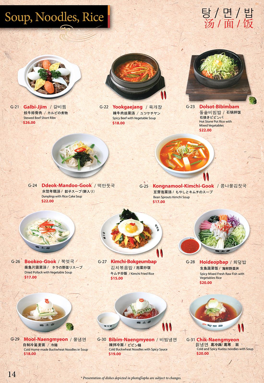 hy_menu_14