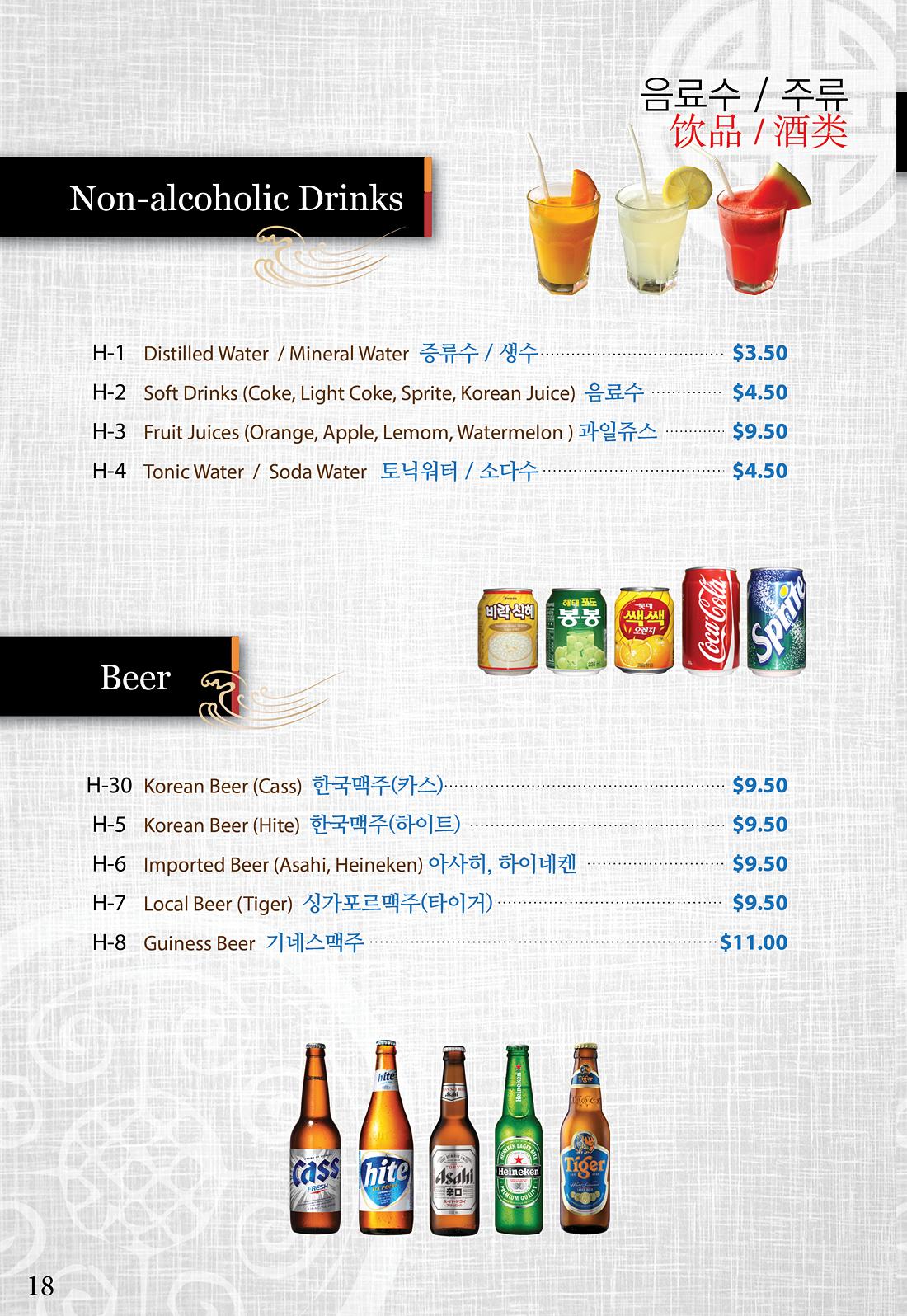 hy_menu_18