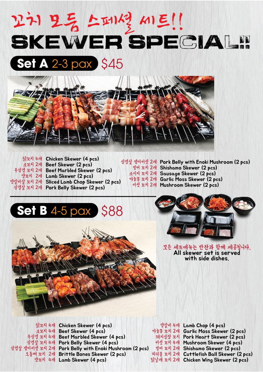 kkochi_bar_menu_001