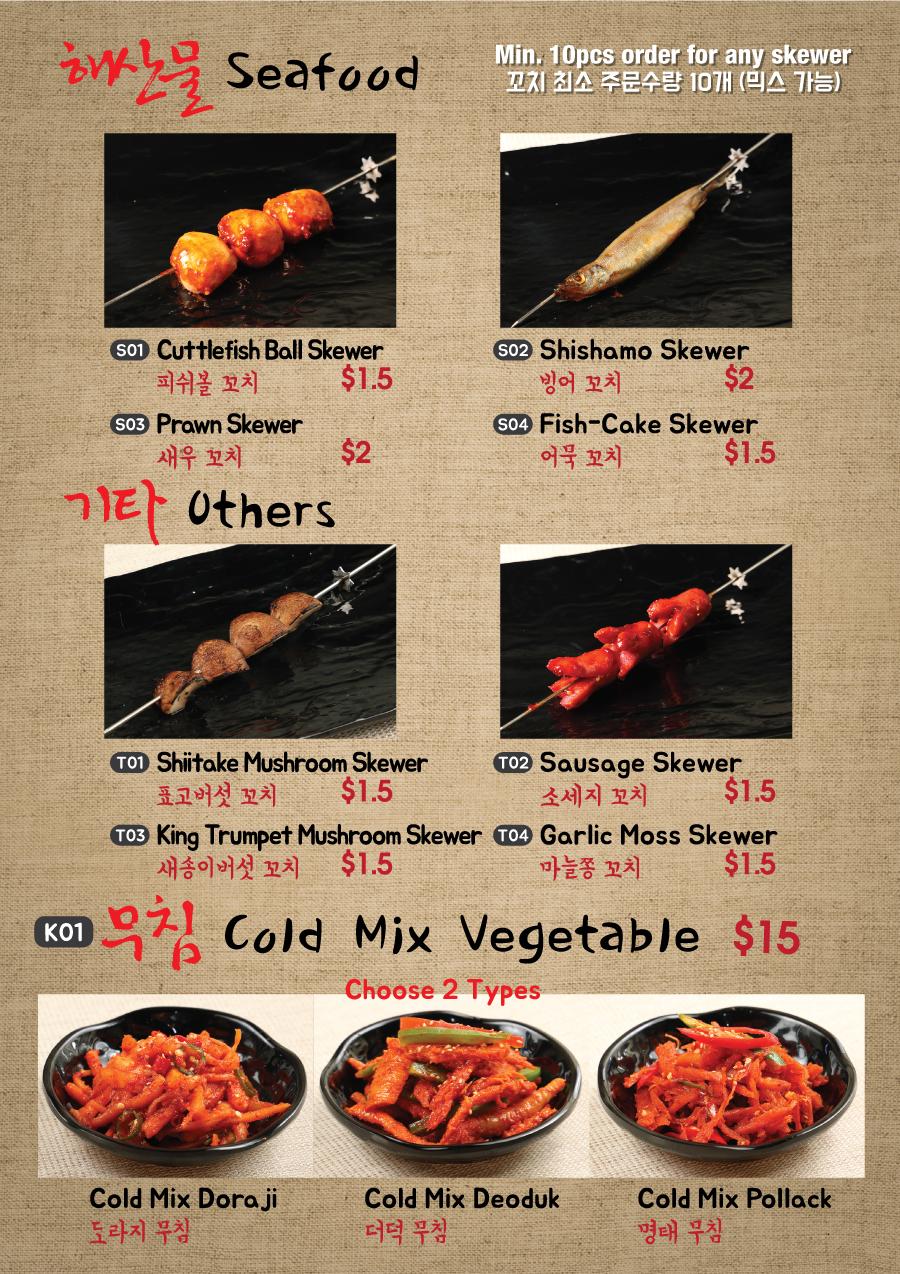 kkochi_bar_menu_007