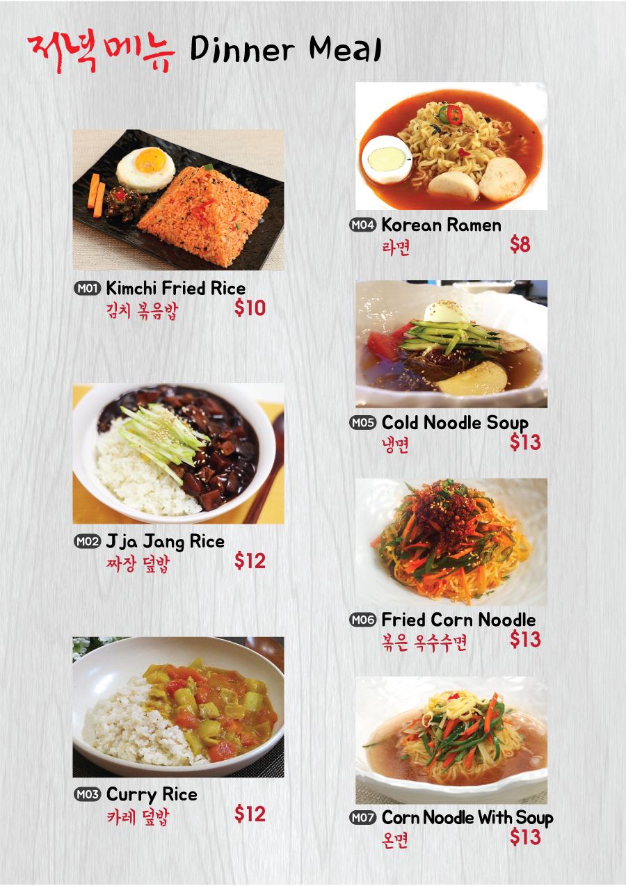 kkochi_bar_menu_009
