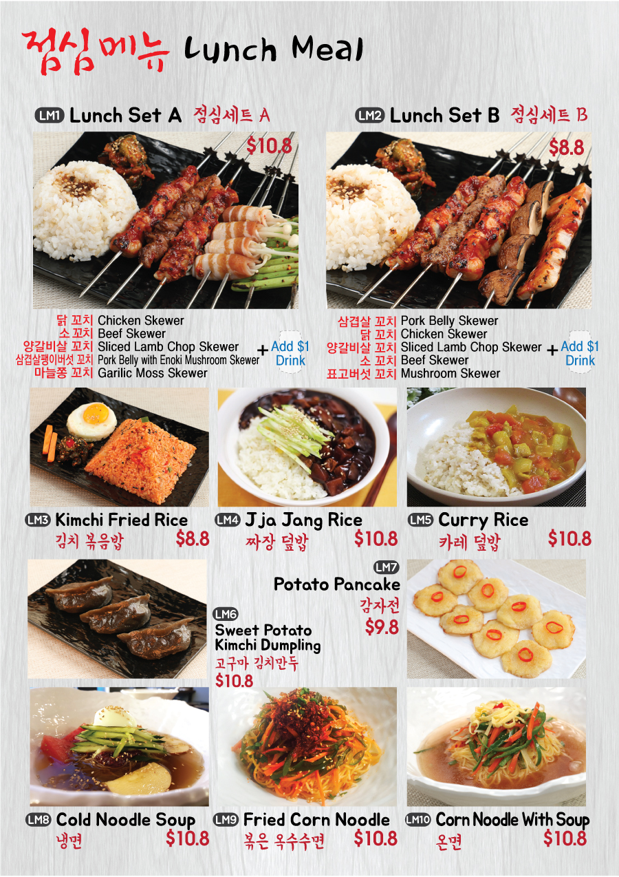 kkochi_bar_menu_010